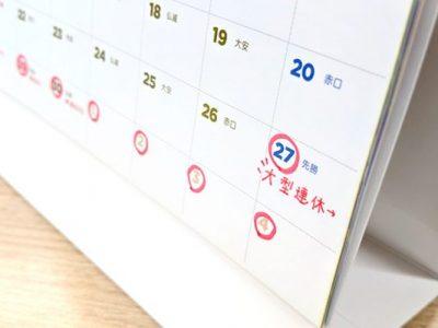 2019年4月27日~5月6日の大型連休に関するお知らせ